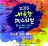 함상 테마파크 '서울함 공원'서 해군과 함께하는 이색축제 '2019 서울함 페스티벌'
