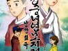 현대와 조선시대를 오가며 펼쳐지는 퓨전 로맨틱 코미디 사극 <조선궁녀연모지정>