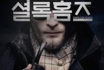 코믹추리극 '셜록홈즈' 시즌 2, 새 배우와 업그레이드 된 추리와 서스펜스