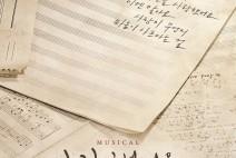 [공연] 음유시인 故김현식의 명곡에 취하다. 창작뮤지컬 <사랑했어요>