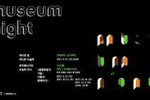 9.27 서울시립미술관 뮤지엄나이트 + <불협화음의 기술 : 다름과 함께하기>展