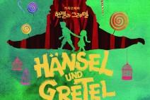 [공연] 동화풍의 환상적인 무대 미장센에 싸이의 말춤까지 국립오페라단의 <헨젤과 그레텔>
